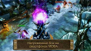 Heroes of Order & Chaos 1.6.0 мод (много денег) чит 2014